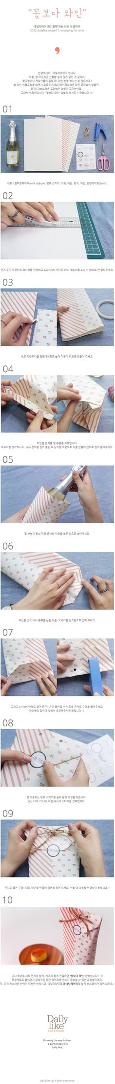 bottle gift wrapping ♥ so pretty #DIY - now i just need this in English...