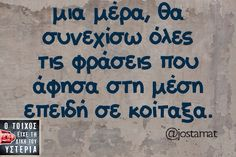 Shared by Myrto. Find images and videos about funny, quotes and greek quotes on We Heart It - the app to get lost in what you love. Funny Greek Quotes, Greek Memes, Funny Picture Quotes, Sarcastic Quotes, Funny Quotes, Funny Memes, It's Funny, Life Quotes, Humor Quotes