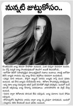 Beauty Tips For Skin, Health And Beauty Tips, Beauty Skin, Good Health Tips, Natural Health Tips, Hair Growth Tips In Telugu, Hair Remedies, Ayurvedic Remedies, Ayurveda Hair Care