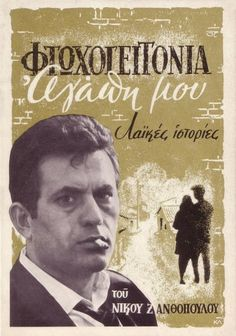 Μια λαϊκή ιστορία απο τον Νίκο Ξανθόπουλο - Ελληνικος κινηματογραφος Good Old Times, Poster Ads, Cinema Posters, Classic Movies, Vintage Posters, Wwii, Movie Stars, Actors, My Love