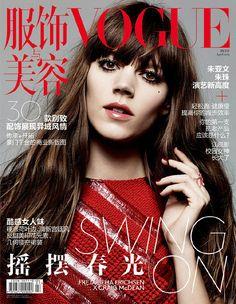 Freja Beha Erichsen wears 60s makeup look on Vogue China April 2015 cover.