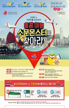 [이벤트]홍콩여행 몬스터를 찾아라!! 홍콩여행 초특가상품전!!  국내 어디에서도 찾아 볼 수 없는 최저가!! http://event.daemyungtourmall.com/2016/hongkong/event3.asp  #홍콩여행 #몬스터 #초특가 #이벤트