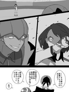 Pokemon Ships, Pokemon Fan Art, Gym Leaders, Manga, Game, Pineapple, Venison, Manga Anime, Games