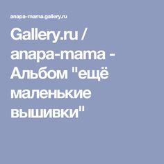 "Gallery.ru / anapa-mama - Альбом ""ещё маленькие вышивки"""