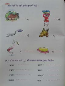 Hindi Grammar Work Sheet Collection for Classes 5,6, 7 & 8: Matra Work Sheets for Classes 3, 4, 5 and 6 With SOLUTIONS/ANSWERS Lkg Worksheets, Worksheets For Class 1, English Worksheets For Kindergarten, Hindi Worksheets, Grammar Worksheets, Preschool Worksheets, Learning English For Kids, English Learning Spoken, Worksheet Works