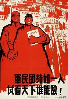 Army and people are united, who dares to oppose us? Chinese Propaganda Posters, Chinese Posters, Propaganda Art, Chinese Quotes, Mao Zedong, Chinese China, China Art, Red Design, China Painting