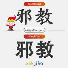 777 邪教 (xié jiào) evil cult 柳条人是一部关于邪教的电影 (liǔ tiáo rén shì yī bù guān yú xié jiào de diàn yǐng) 'The Wickerman' is a movie about a cult.. What sentence can you make using 邪教 (xié jiào)? Check out our Chinese Dictionary App by visiting our profile. #writtenchinesebigrams #writtenchinesedictionary #hanzi #learnchinesecharacters #learnchinese #chinesedictionary #china #vocab #learning #studychinese #putonghua #mandarin