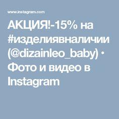 АКЦИЯ!-15% на #изделиявналичии (@dizainleo_baby) • Фото и видео в Instagram