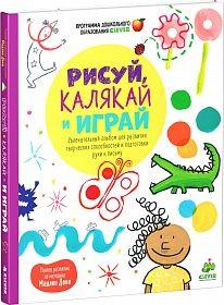 Рисуй, калякай и играй. Увлекательный альбом для развития творческих способностей и подготовки руки к письму
