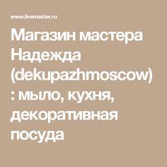 Магазин мастера Надежда (dekupazhmoscow). Купить подарки для интерьера. Декупаж. Ручная работа. Наборы для кухни. Декоративная посуда.