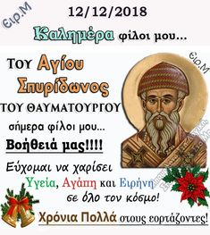 Saint Name Day, Wise Words, Names, Blog, Wisdom Sayings, Word Of Wisdom, Famous Quotes