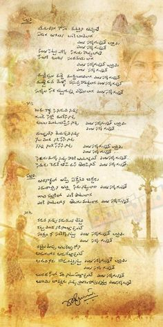 Move Song, Bhakti Song, Hindu Dharma, Kids Poems, Telugu, Song Lyrics, Kurti, Knowledge, Jokes