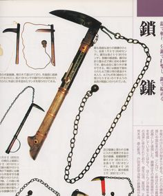 学研 図説・日本武器集成 引用26