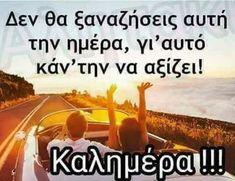 Image result for 6b6a5133addcb9d82e78f52e1d0aa389 Greek Quotes, Good Morning, Life, Cross Stitch, Inspirational, Letters, Coffee, Image, Beautiful