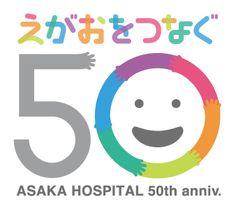 あさかホスピタル創立50周年記念ロゴマーク