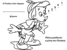 ΠΕΡΙ... ΝΗΠΙΑΓΩΓΩΝ  (All about kindergarten): ΠΡΩΤΑΠΡΙΛΙΑ (περσινό)