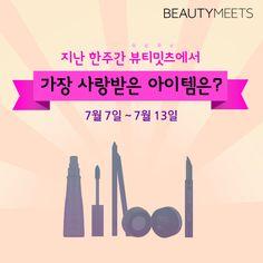 #미스트 #아이프라이머 #투명파우더 #립앤치크 #컬러펜슬  뭐 살까 고민한다면  여기서 보세요 : http://www.beautymeets.com/items?order=popular_weekly