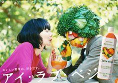 おいしい野菜は、好きです。アイ・ラブ・ベジ 野菜ミックスジュース I love vegi suntory
