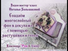 #Наталья Большакова МК Вступление Видео мастер-класс Ключница Pink & violet - YouTube