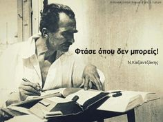 """""""It is a dream that may come true""""… said the Greek actor Mr. Takis Chryssikakos for the prospect to perform """"Report to Greco"""" over the grave of Nikos Kazantzakis in Ma… Poetry Quotes, Me Quotes, Funny Quotes, Photo Finder, Writers And Poets, Greek Words, Greek Quotes, English Quotes, Love People"""