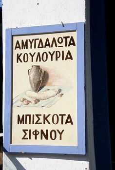 Sifnos, shop selling almond cookies✔zϮ Island Villa, Magic Island, My Land, Beautiful Islands, Greek Islands, Wedding Decorations, World, Almond Cookies, Shop Fronts