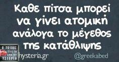 Κάθε πίτσα Sarcastic Quotes, Funny Quotes, Free Therapy, Clever Quotes, Greek Quotes, Cheer Up, Puns, I Laughed, Favorite Quotes