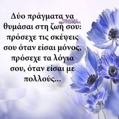Positive Quotes, Motivational Quotes, Greek Quotes, Picture Quotes, Positivity, Life, Inspiration, Angel, Decor
