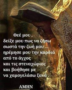 Θεέ μου δείξε μου πως θα ζήσω σωστά την ζωή μου... Ηρέμησε την καρδιά από το άγχος και τις στεναχωριες και βοήθησε με να χαμογελάσω ξανά...…