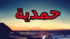 معنى اسم حمدية بالتفصيل Hamdeya Hamdeya Hamdia اسم حمدية اسماء بنات