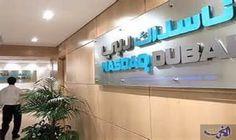 """تراجع مؤشر """"فوتسي ناسداك دبي الإمارات 20""""…: تراجع مؤشر """"فوتسي ناسداك دبي الإمارات 20"""" لبورصة ناسداك دبي بنسبة 0.3 % فاقدا 9.1 نقطة ليغلق…"""