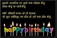 30 Way to Wish you Dear Ones with Happy Birthday Shayari in Hindi. Birthday Hindi wishes messages are best way to wish your loved one. Best Birthday Wishes Quotes, Happy Birthday Wishes For A Friend, Wishes For Brother, Mom Birthday Quotes, Happy Birthday Pictures, Friend Birthday, Wish Quotes, Mom Quotes, Sister Quotes