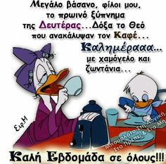 Greek Quotes, Good Morning Quotes, Disney Characters, Fictional Characters, Wisdom, Comics, Memes, Pyrex, Greek Sayings