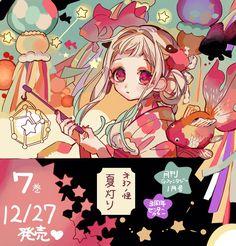 Me Anime, Anime Love, Anime Guys, Manga Anime, Anime Art, Otaku Anime, Hanako San, Yandere Manga, Aesthetic Anime