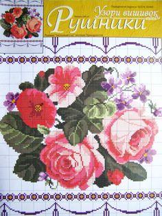 Cross stitch Pattern Rushnyk Flower Wreath Vyshyvanka Ukrainian Embroidery 3 r