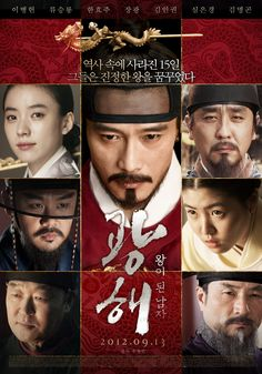 Masquerade. Amid national chaos and fear for his life, tyrannical King Gwanghae orders his councilor Heo Kyun to find a royal body double. He hires Ha-seon, a peasant who bears a perfect resemblance to the King. When the King collapses from a mysterious poison, Ha-seon reluctantly becomes a King. He must follow his conscience to save his country from collapse, avoid assassination, and pull off the biggest masquerade in history [seen! well written, great actors, just brilliant] ^^ 9/10