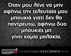 . Greek, Jokes, Humor, Chistes, Humour, Greek Language, Memes, Funny Jokes, Funny Pranks