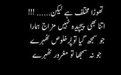 Sabaa.. New Quotes, Urdu Quotes, Poetry Quotes, Urdu Poetry, Quotations, Qoutes, Positive Thoughts, Deep Thoughts, Silent Words