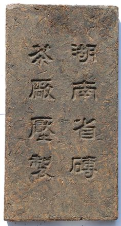 Brick tea made by Hunan Brick Tea Factory. Likely from 1937.