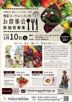 nekotobyouさんの提案 - 野菜ブーケレッスンとランチ付きセミナー | クラウドソーシング「ランサーズ」