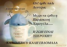 Good Night Quotes, Greek Quotes, Monday Morning, Messages, Sayings, Avon, Happy, Photo Illustration, Lyrics