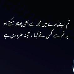 Urdu Funny Poetry, Poetry Quotes In Urdu, Love Poetry Urdu, My Poetry, Ali Quotes, Urdu Quotes, Romantic Quotes For Her, Love Romantic Poetry, Love Poetry Images