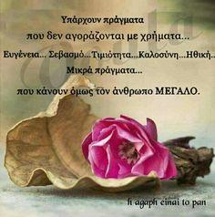 Προσπάθησε να τα θυμάσαι κοριτσάκι μου γλυκό.. My Life Quotes, Wisdom Quotes, Words Quotes, Best Quotes, Sayings, Adorable Quotes, Big Words, Greek Quotes, People Quotes