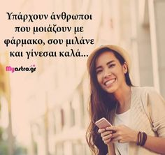 Qoutes, Sage, Greek, Quotations, Quotes, Salvia, Quote, Greece, Shut Up Quotes