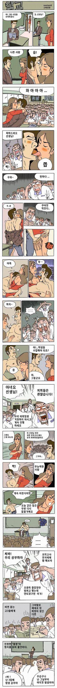 고3 모의고사 전국제패!! 동기부여는 무한의 힘을 발휘한다!!