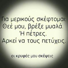Funny Greek Quotes, Funny Quotes, Greek Symbol, Human Behavior, Text Quotes, English Quotes, Funny Moments, Lyrics, Jokes