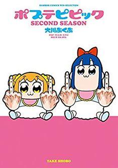 ポプテピピック SECOND SEASON (バンブーコミックス WINセレクション)   大川ぶくぶ  本   通販   Amazon