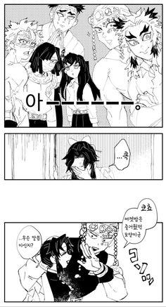 Demon Slayer, Slayer Anime, Haikyuu Fanart, Drawing Practice, My Hero Academia Manga, Anime Demon, Doujinshi, Anime Love, Kawaii Anime