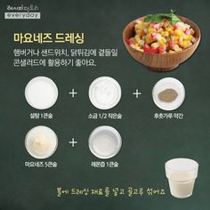 Baby Food Recipes, Diet Recipes, Cooking Recipes, Healthy Recipes, A Food, Food And Drink, Dressing Recipe, Salad Dressing, Korean Food