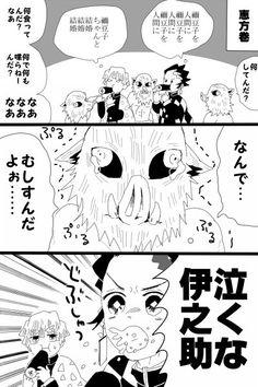 Slayer Anime, Manga, Cards, Movie Posters, Twitter, Shopping, Manga Anime, Film Poster, Manga Comics