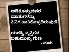life inspirational quotes in kannada ~ Leadership Quote - life inspirational quotes wise words Positive Good Morning Quotes, Good Morning Motivation, Morning Quotes For Him, Today Quotes, Good Night Quotes, Powerful Motivational Quotes, Amazing Inspirational Quotes, Inspiring Quotes About Life, Positive Thinking Videos